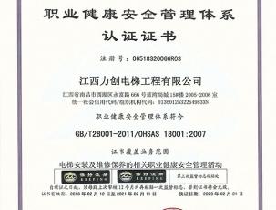 职业管理体系认证证书