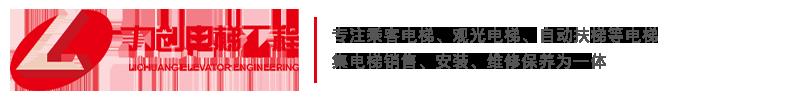 竞技宝手机版官网力创竞技宝vip工程有限公司